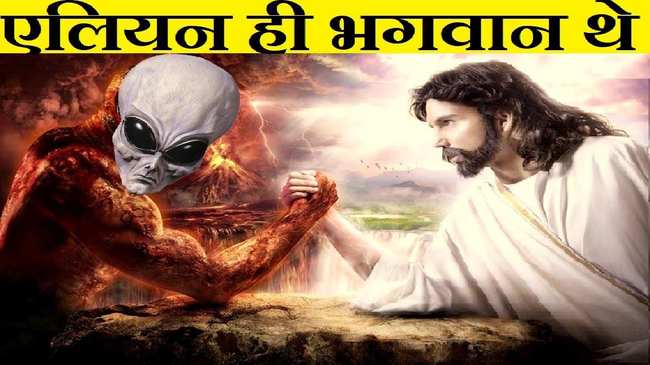 Download एलियन ही भगवान थे ? Aliens Were our Gods ? God vs Alien | God or Ancient Aliens in Hindi