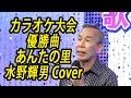 歌謡喫茶 (秀) あんたの里 成世昌平・ 水野輝男 Cover