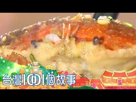 金山新鮮螃蟹粥  鮮味加入溫暖家味 part1 台灣1001個故事