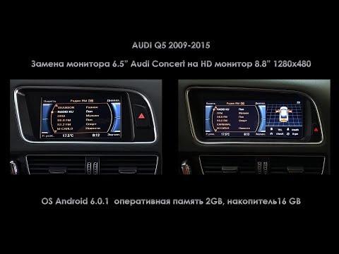 """Audi Q5/A5 2009-2015 замена монитора 6.5"""" на HD монитор 8.8"""""""
