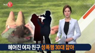 "Download Video ""헤어지자""는 여자친구 성폭행…'이별 뒤 보복 폭행' 공포 MP3 3GP MP4"