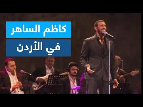 كاظم الساهر يطرب الجمهور الأردني في حفل كبير  - 19:54-2019 / 8 / 12