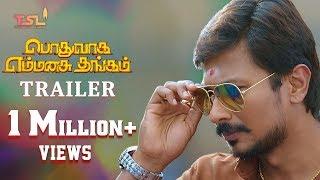 Podhuvaga EmManasu Thangam Official Trailer | Udhayanidhi Stalin | Nivetha Pethuraj | Soori | Imman