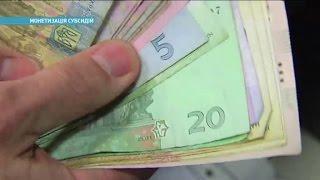 В правительстве планируют монетизировать субсидии | Ранок з Україною