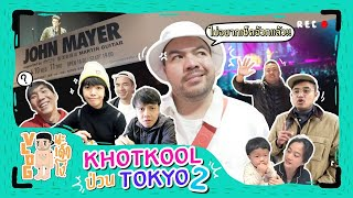 VLOG นะเด็กโง่ | Khotkool Outing in Japan !! [Part 2/2]