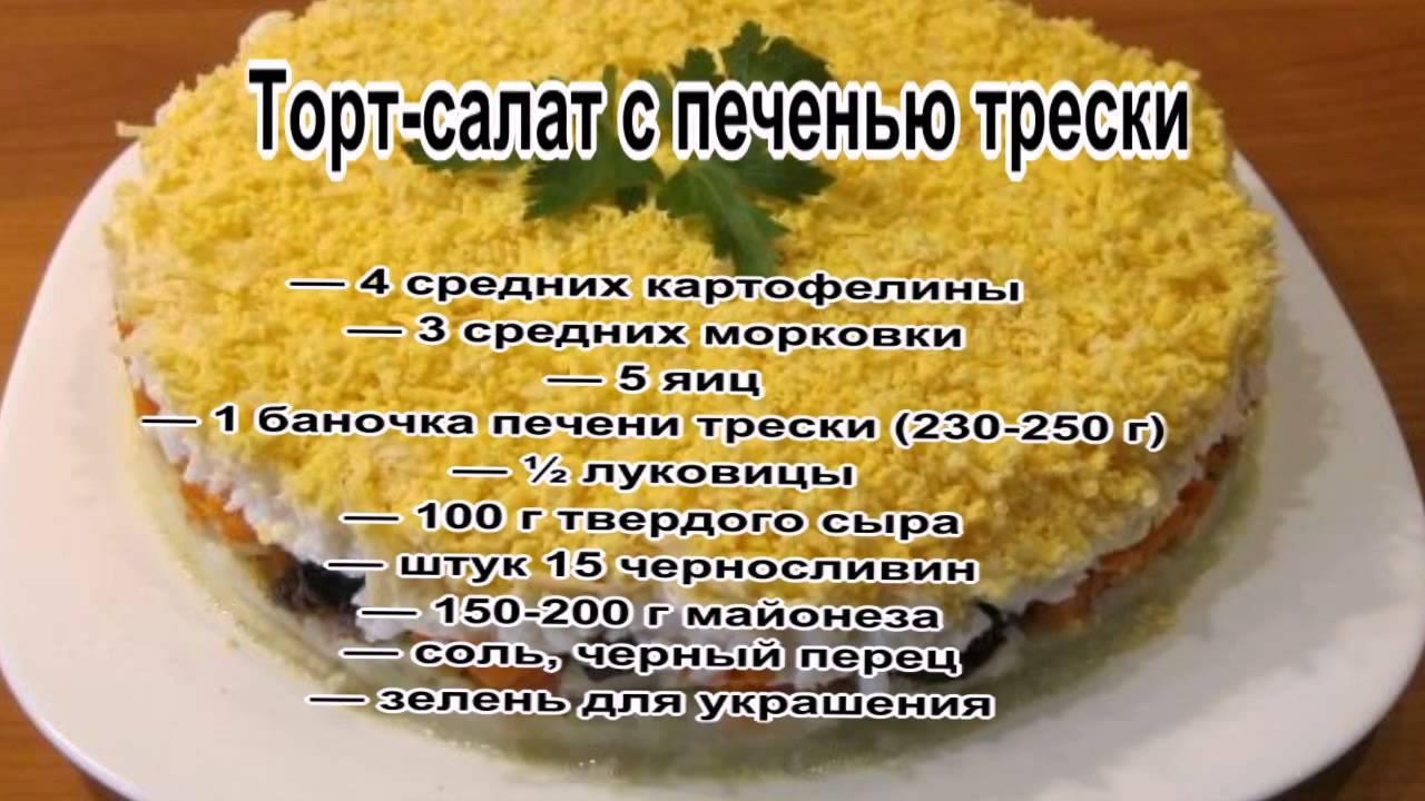 салат с печенью трески рецепт с фото классический рецепт