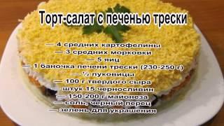 Очень вкусные салаты фото рецепты.Торт салат с печенью трески