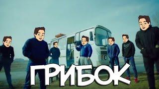 Грибы - Тает Лёд ( RYTP / ПУП )