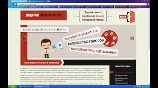 Как реально заработать голоса Вконтакте!!!