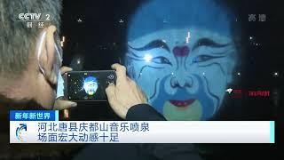[2021新年新世界]河北唐县庆都山音乐喷泉 场面宏大动感十足| CCTV财经 - YouTube
