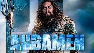 #Aquaman . ЛИГА СПРАВЕДЛИВОСТИ . Клип о АКВАМЕНЕ