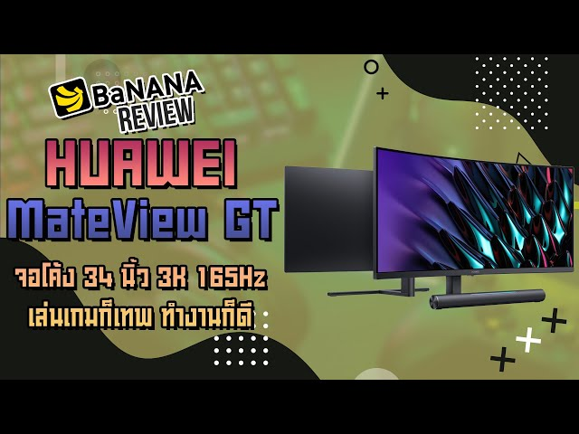 รีวิว HUAWEI MateView GT จอเกมมิ่ง 165Hz สีตรง ทำงานเทพ | BNN Review