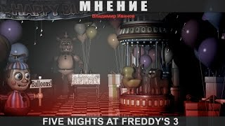 Five Nights At Freddy's 3 - Мнение [Владимир Иванов]