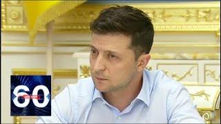 Зеленского призвали отменить экономическую блокаду Донбасса. 60 минут от 21.05.19