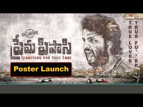 Prema Pipasi Motion Poster Launch || Bhavani HD Movies