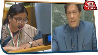 Imran ने UNGA को बनाया नफरत का मंच | दुनिया देखे क्या है PAK की हालत : भारत