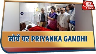 Priyanka Gandhi Reaches BHU's Trauma Centre To Meet The Injured Of Sonbhadra Incident