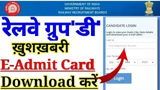 Railway Group D Admit Card download,Official Link Active to download Admit Card