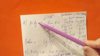 396 Алгебра 9 класс. Уравнения с двумя переменными