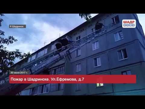 Происшествие - Пожар Шадринск, ул.Ефремова, 7