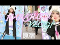 ☆ HARAJUKU ☆ Home For Alternative Youth Fashion in Tokyo ♡( ◡‿◡ )
