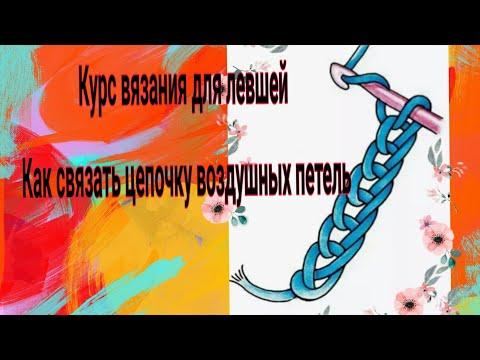Вязание крючком для начинающих левшей видео уроки