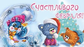 Счастливого февраля! Февральский приветик моим друзьям!