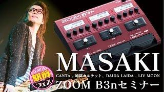 ZOOM B3n セミナー with MASAKI