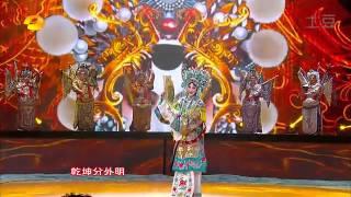 2014中秋梅葆玖胡文阁巴特尔《贵妃醉酒》高清版