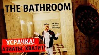 АЗИАТЫ ТАКИ МОГУТ В ЖЕСТЬ  Bathroom Japanese Horror Indie Game