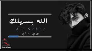 علي صابر - الله يسهلك + قبل ما تجرح - مكس عراقي