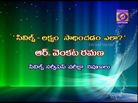 DDS-Lakshyam-CIVILS Lakshyanni Sadhinchatam ela?