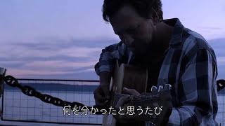 Pearl Jam Lightning Bolt, A Short Film (日本語字幕)   Director: Danny Clinch #PearlJam