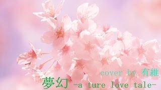 42回目のOn Airは 夢幻-a ture love tale- /黒崎真音さん をピアノ弾き...