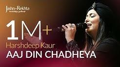 Aaj Din Chadheya | Harshdeep Kaur | Jashn-e-Rekhta