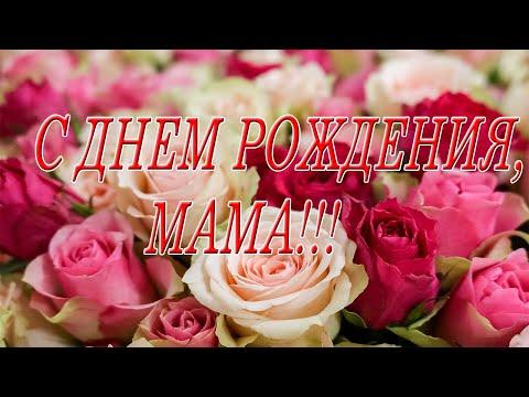 С ДНЕМ РОЖДЕНИЯ МАМА♡♡♡ красивое видео пожелание для мамы ♪ ♫
