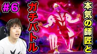 【ポケモンソード】本気の師匠とガチバトル!ギリギリの戦いに勝てるのか!#6【マ…