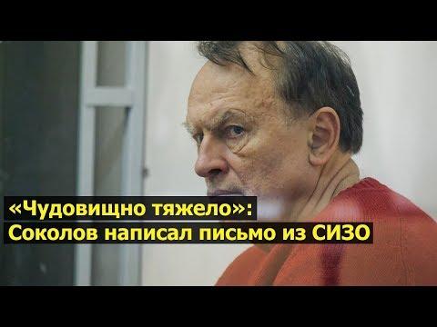 «Я еще нужен людям»: признание историка Соколова | СРОЧНЫЕ НОВОСТИ!