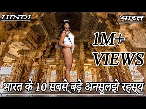 दुनिया के 10 अद्भुत और अनसुलझे रहस्य || 10 Greatest Unsolved Mysteries of The World ( Hindi )