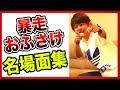 キヨ 暴走おふざけ名場面集 mp3
