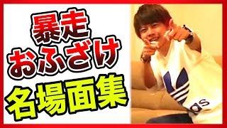 キヨ 〜暴走おふざけ名場面集〜 thumbnail