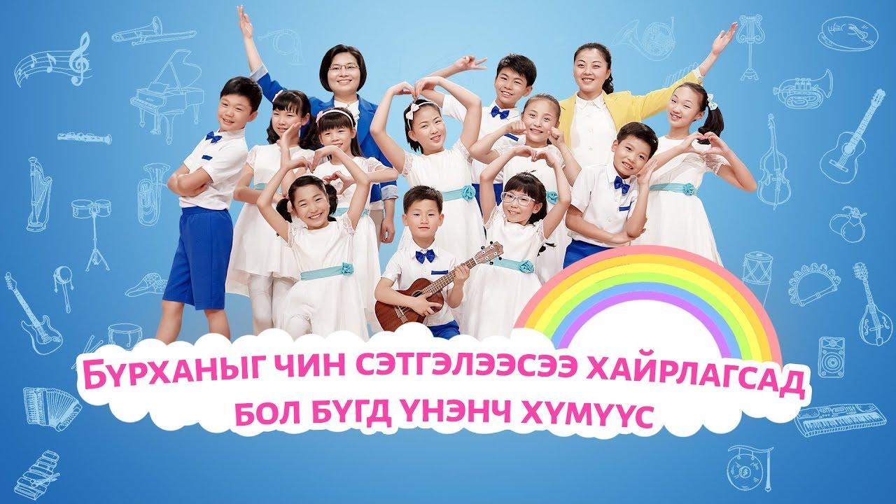 """Христийн сүмийн хүүхдийн Бүжиг """"Бурханыг чин сэтгэлээсээ хайрлагсад бол бүгд үнэнч хүмүүс"""""""