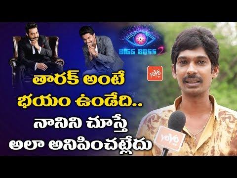 Dhanraj About Nani Anchoring In Bigg Boss 2 Telugu | Nani Vs Jr NTR | First Episode Review | YOYO TV