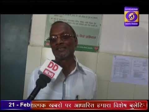 Ayushman Bharat Yojna : Dindori