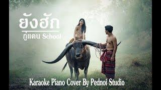 ยังฮัก - กู่แคน School คาราโอเกะ คีย์ผู้ชาย เปียโน cover「Karaoped Ep.2」