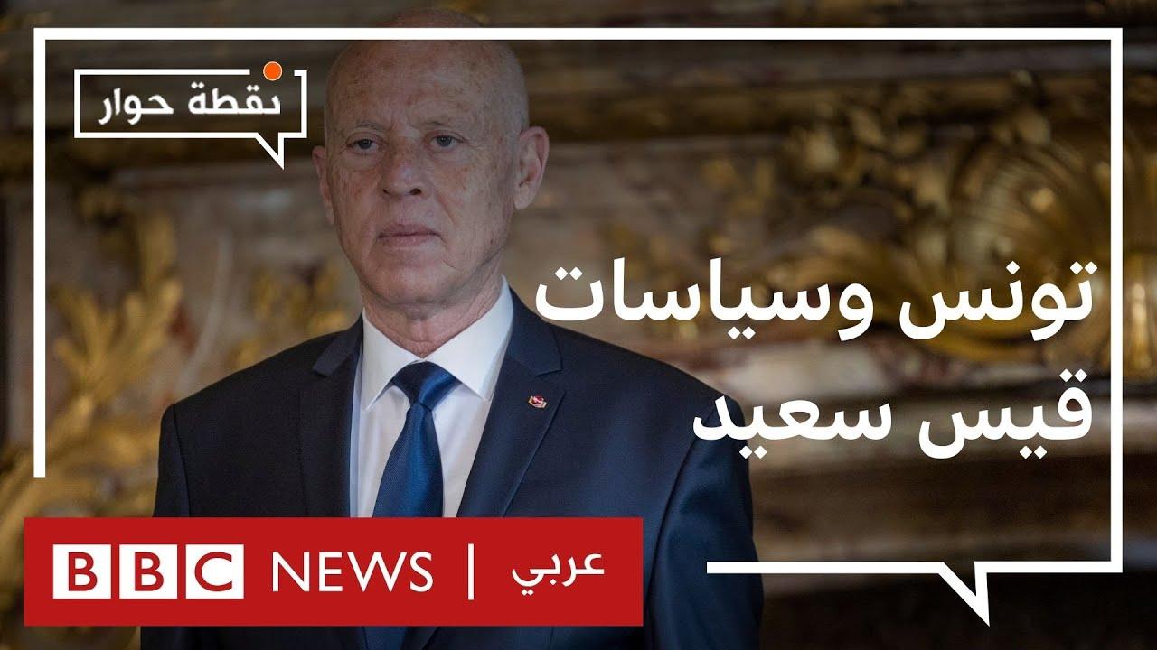 تونس: هل أدت سياسات قيس سعيد إلى تعميق الانقسام في أوساط الشعب؟   نقطة حوار