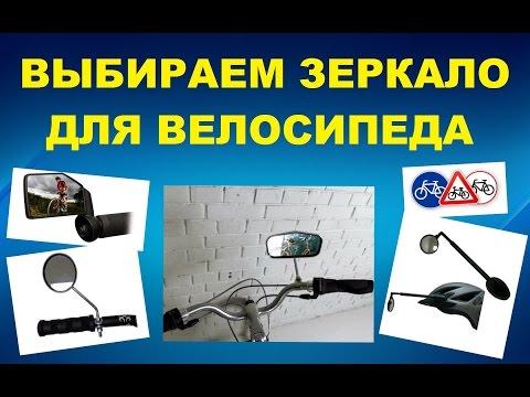 Зеркало для велосипеда.Как выбрать.Велозеркало.