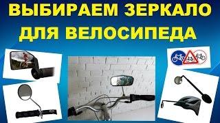 Зеркало для велосипеда.Как выбрать.Велозеркало.(Как выбрать зеркало для велосипеда? В этом видео я расскажу про велозеркала,их разновидности.Приведу за..., 2015-01-25T06:35:47.000Z)
