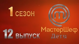 «МастерШеф. Дети». 1 сезон. Финал
