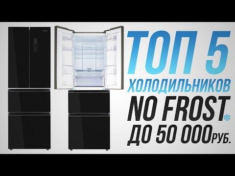 Лучшие холодильники: рейтинг холодильников до 50000 рублей. Beko, Atlant, LG, Samsung, Weissgauff